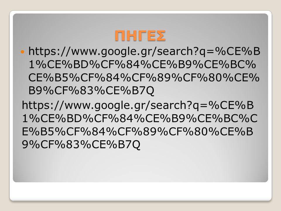 ΠΗΓΕΣ https://www.google.gr/search q=%CE%B 1%CE%BD%CF%84%CE%B9%CE%BC% CE%B5%CF%84%CF%89%CF%80%CE% B9%CF%83%CE%B7Q.