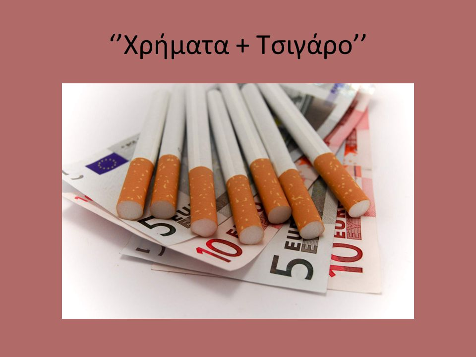 ''Χρήματα + Τσιγάρο''