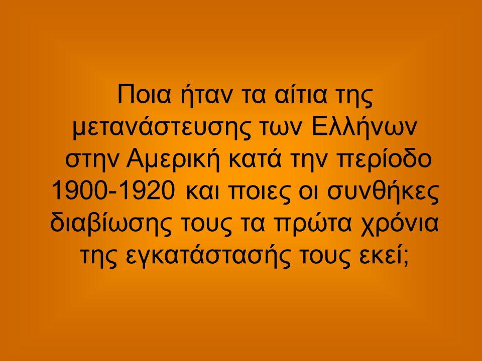 Ποια ήταν τα αίτια της μετανάστευσης των Ελλήνων