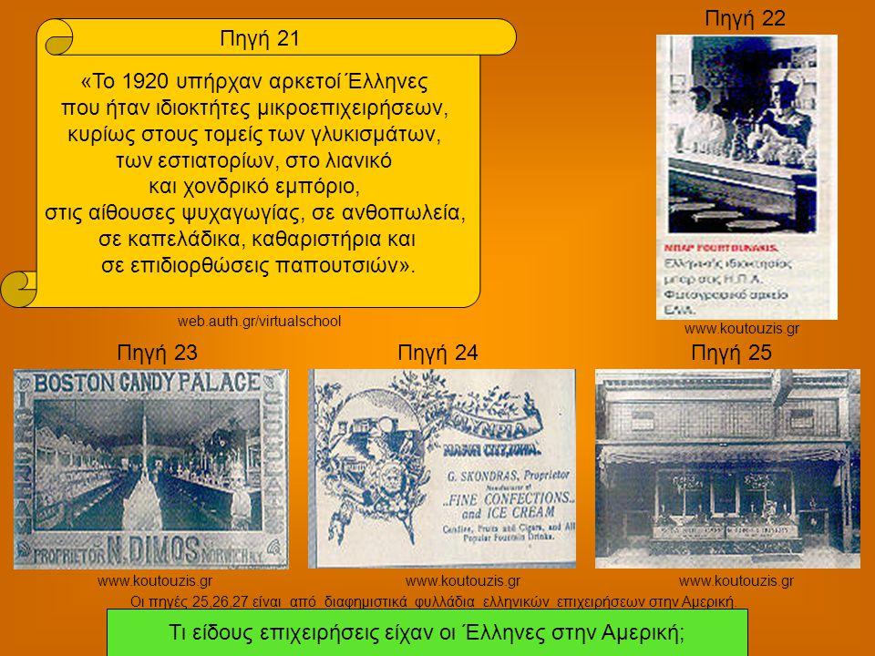 «Το 1920 υπήρχαν αρκετοί Έλληνες
