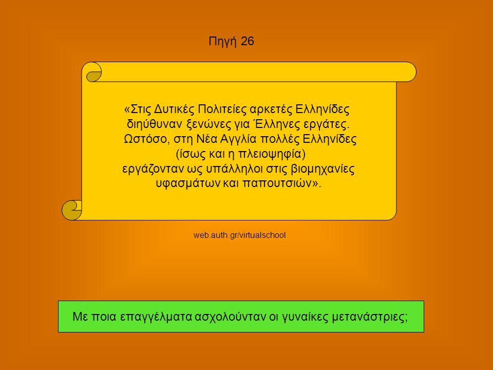 «Στις Δυτικές Πολιτείες αρκετές Ελληνίδες