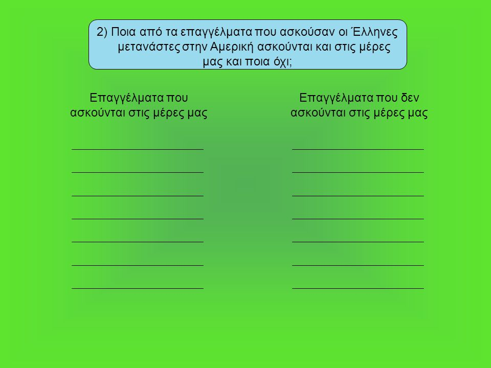 2) Ποια από τα επαγγέλματα που ασκούσαν οι Έλληνες