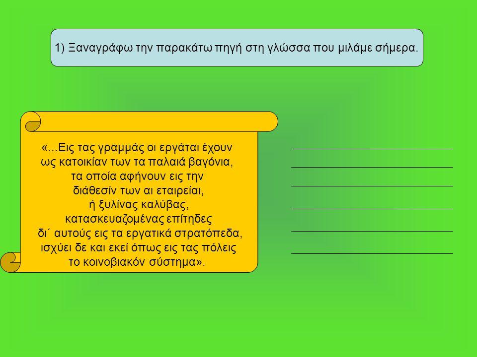 1) Ξαναγράφω την παρακάτω πηγή στη γλώσσα που μιλάμε σήμερα.
