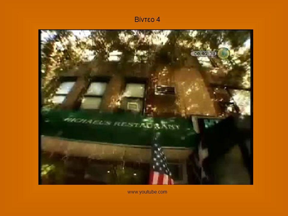 Βίντεο 4 www.youtube.com