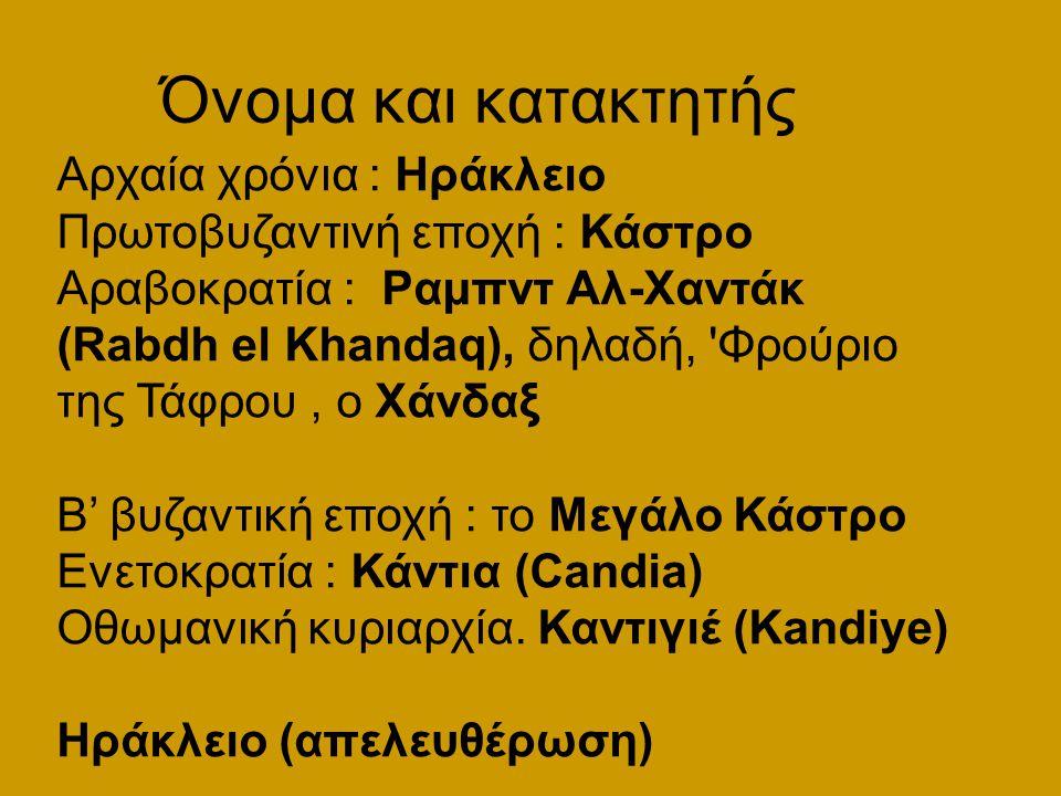 Όνομα και κατακτητής Αρχαία χρόνια : Ηράκλειο