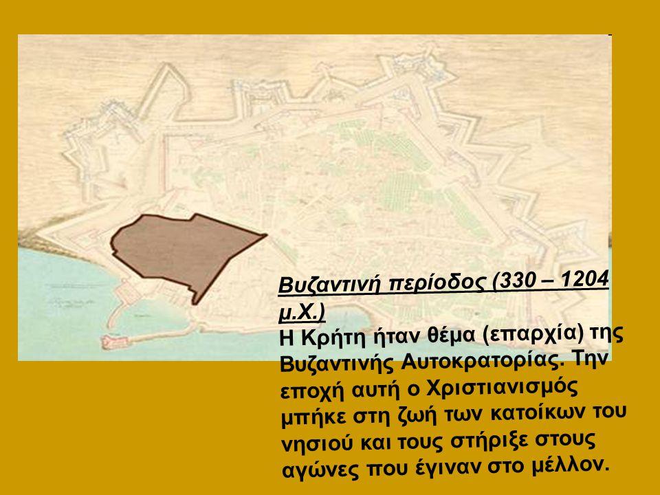 Βυζαντινή περίοδος (330 – 1204 μ. Χ