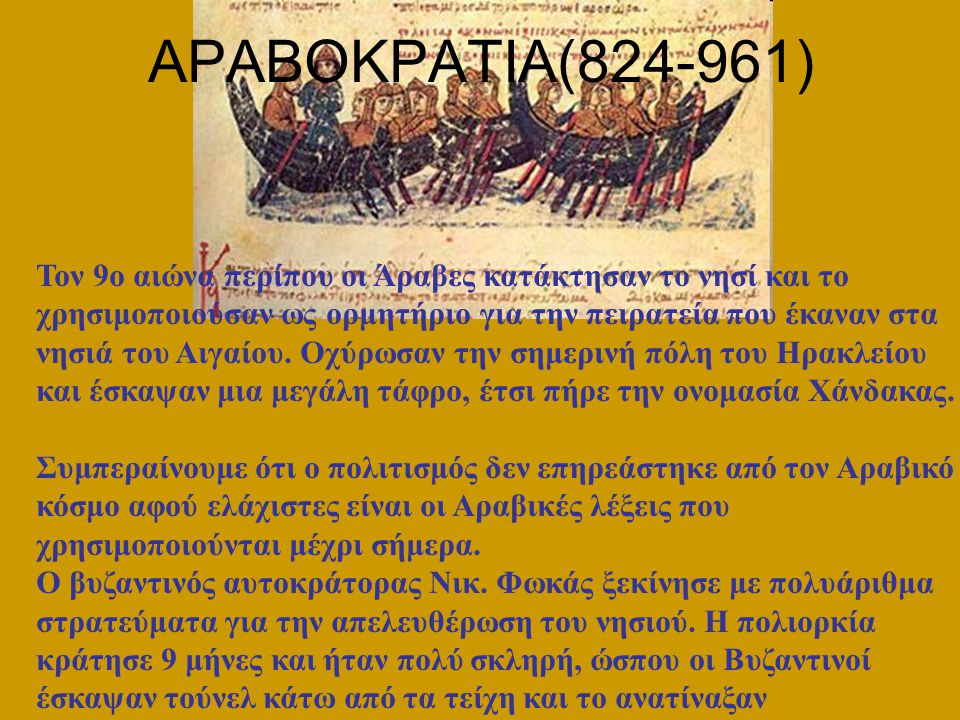 ΑΡΑΒΟΚΡΑΤΙΑ(824-961)