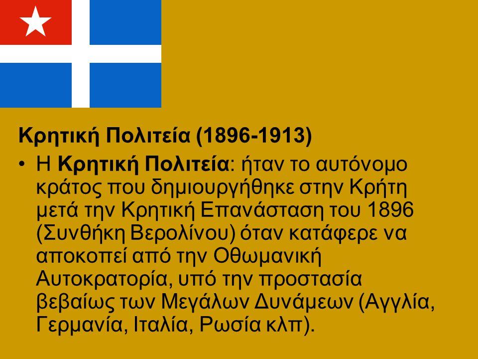 Κρητική Πολιτεία (1896-1913)