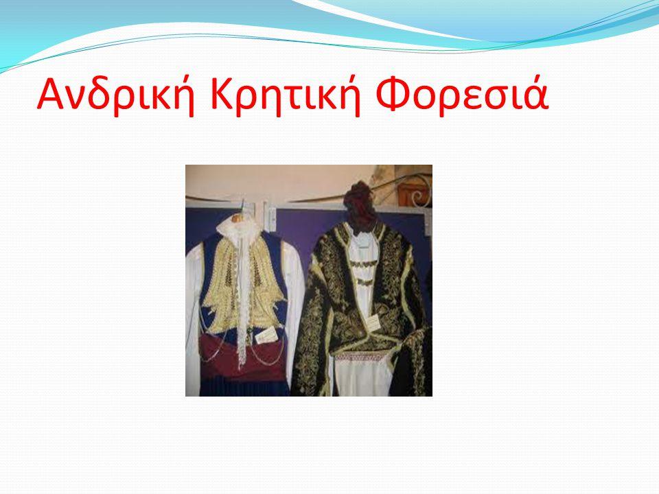 Ανδρική Κρητική Φορεσιά