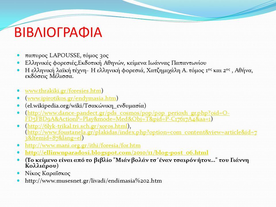 ΒΙΒΛΙΟΓΡΑΦΙΑ παπυρος LAPOUSSE, τόμος 3ος