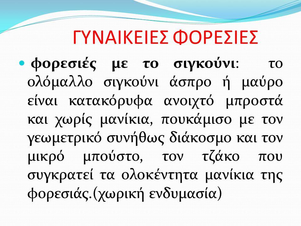 ΓΥΝΑΙΚΕΙΕΣ ΦΟΡΕΣΙΕΣ