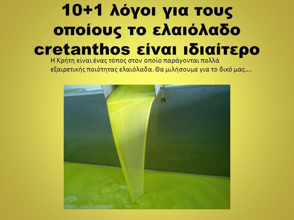 10+1 λόγοι για τους οποίους το ελαιόλαδο cretanthos είναι ιδιαίτερο