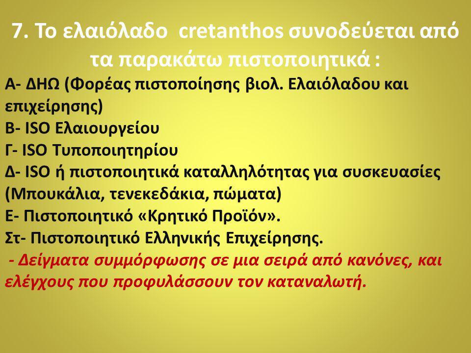 7. Το ελαιόλαδο cretanthos συνοδεύεται από τα παρακάτω πιστοποιητικά :