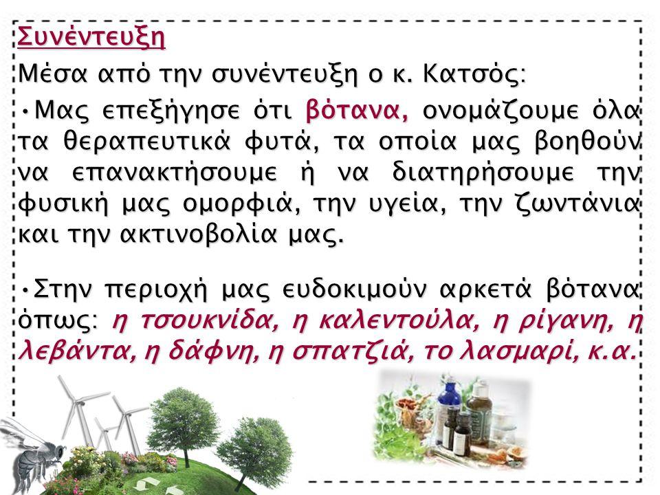 Συνέντευξη Μέσα από την συνέντευξη ο κ. Κατσός: