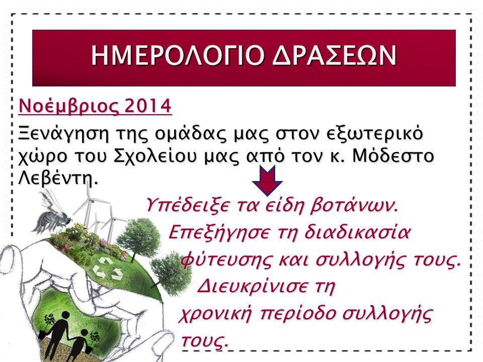 ΗΜΕΡΟΛΟΓΙΟ ΔΡΑΣΕΩΝ Νοέμβριος 2014