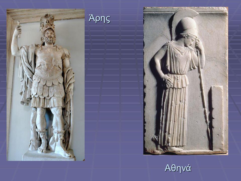 Άρης Αθηνά
