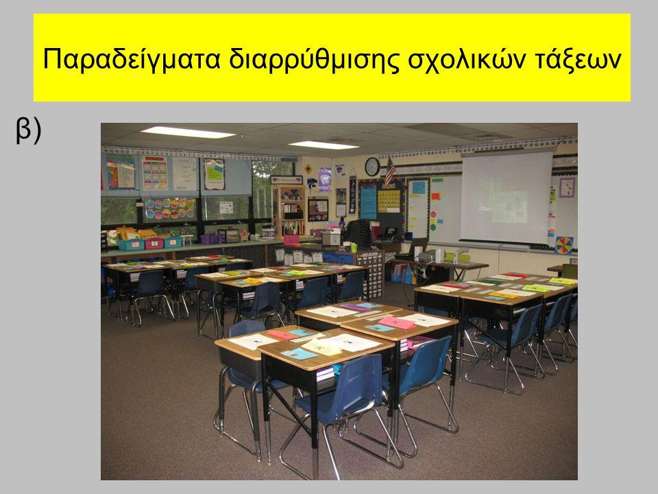 Παραδείγματα διαρρύθμισης σχολικών τάξεων