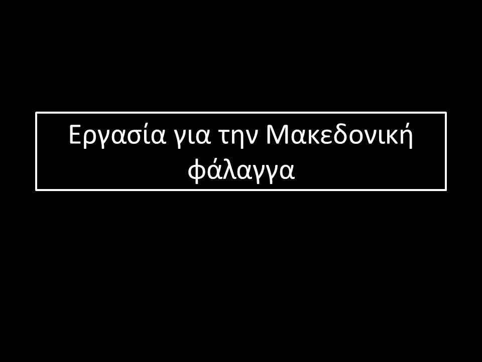 Εργασία για την Μακεδονική φάλαγγα