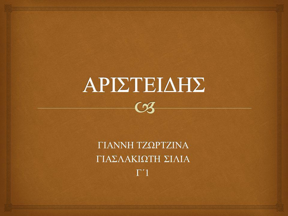 ΓΙΑΝΝΗ ΤΖΩΡΤΖΙΝΑ ΓΙΑΣΛΑΚΙΩΤΗ ΣΙΛΙΑ Γ΄1