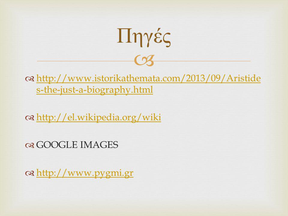 Πηγές http://www.istorikathemata.com/2013/09/Aristides-the-just-a-biography.html. http://el.wikipedia.org/wiki.