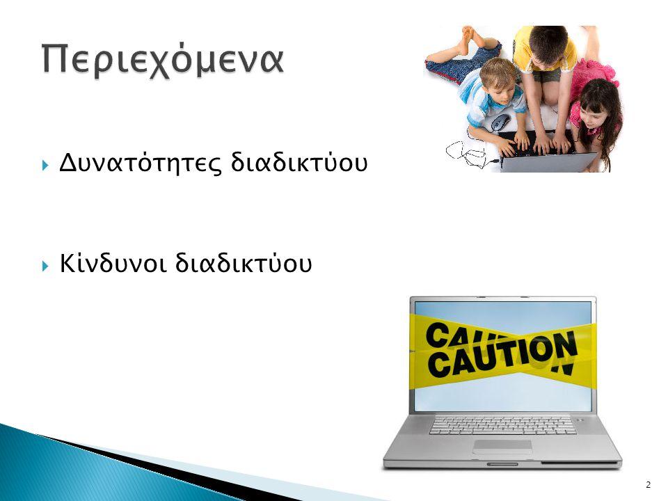 Περιεχόμενα Δυνατότητες διαδικτύου Κίνδυνοι διαδικτύου