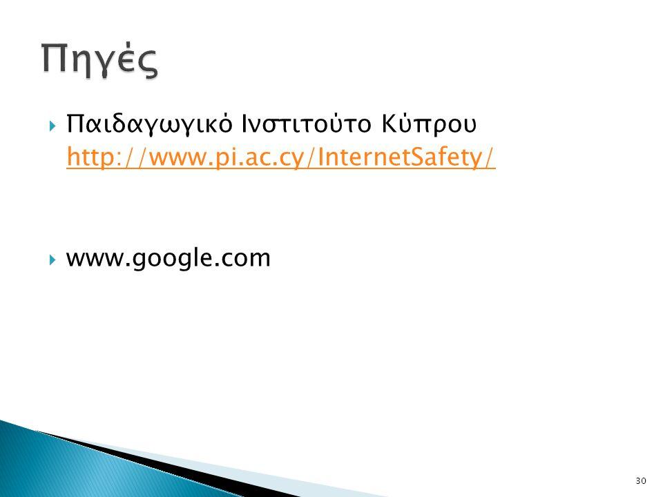 Πηγές Παιδαγωγικό Ινστιτούτο Κύπρου