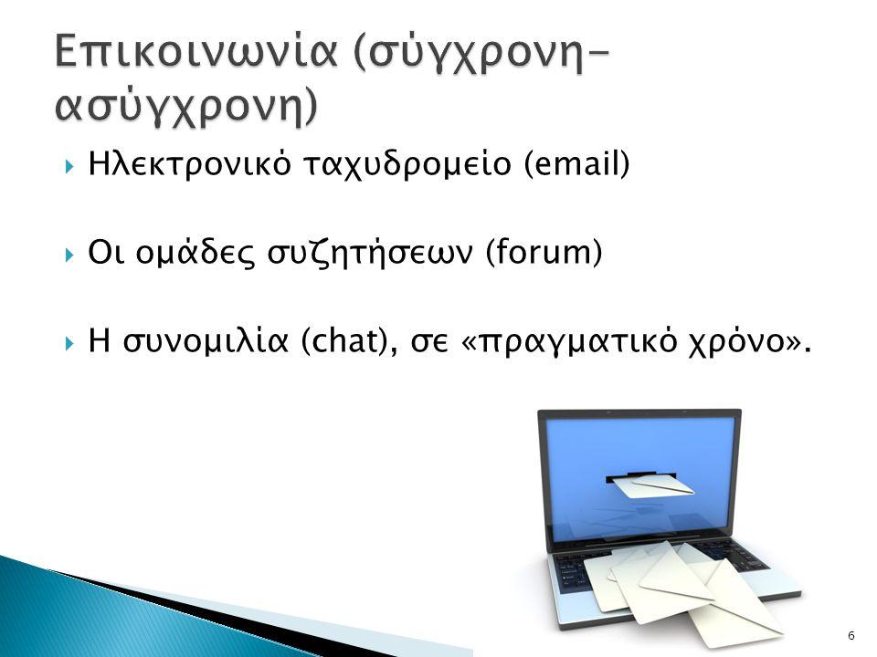 Επικοινωνία (σύγχρονη-ασύγχρονη)