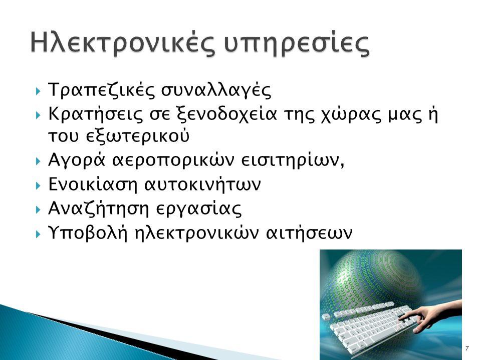 Ηλεκτρονικές υπηρεσίες