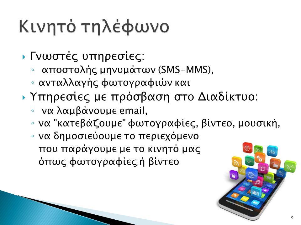 Κινητό τηλέφωνο Γνωστές υπηρεσίες: