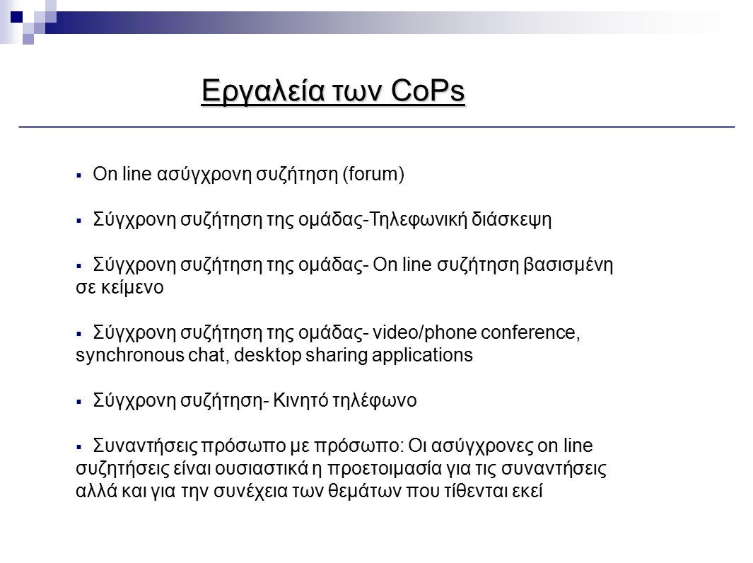 Εργαλεία των CoPs On line ασύγχρονη συζήτηση (forum)