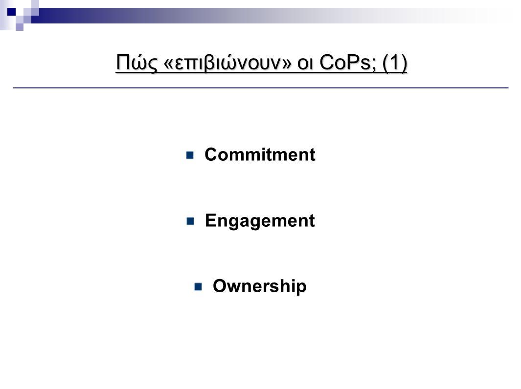 Πώς «επιβιώνουν» οι CoPs; (1)