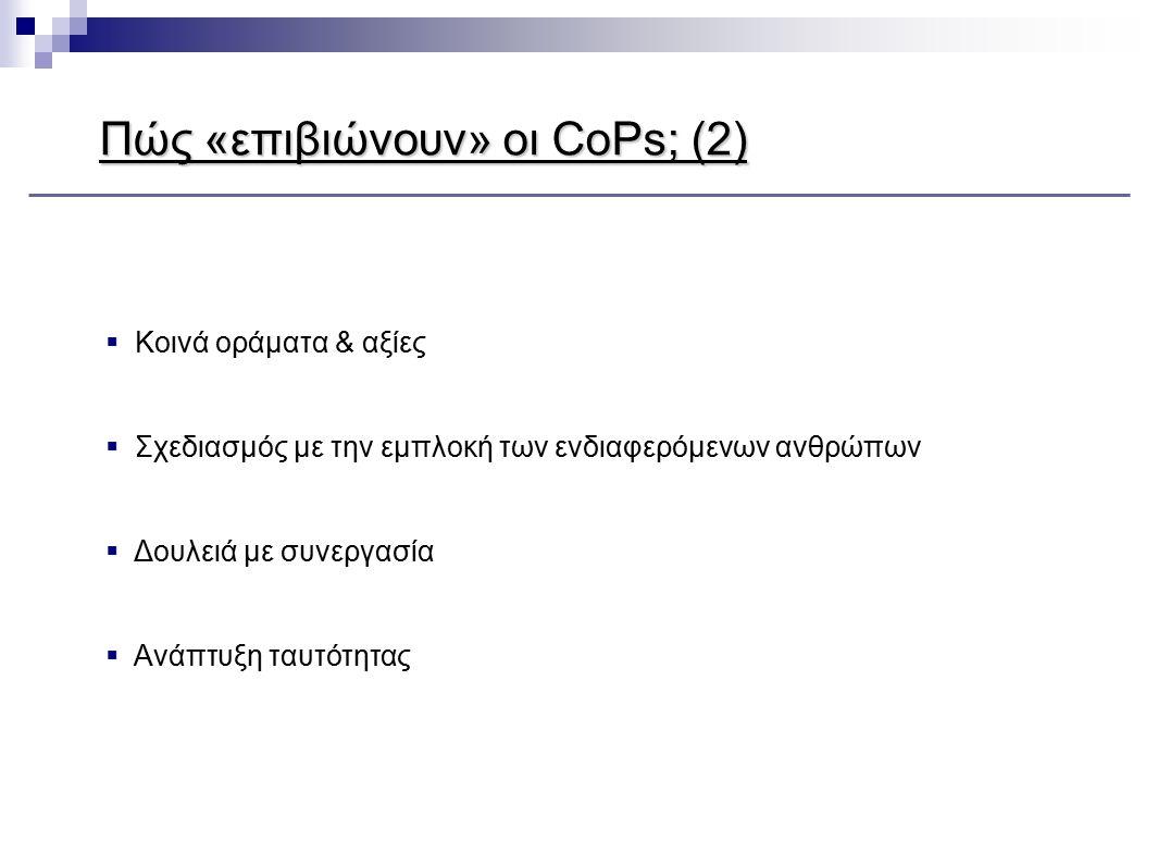 Πώς «επιβιώνουν» οι CoPs; (2)