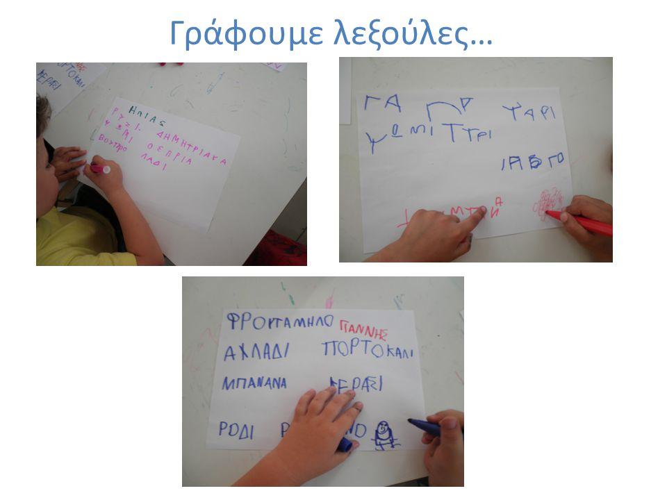 Γράφουμε λεξούλες…