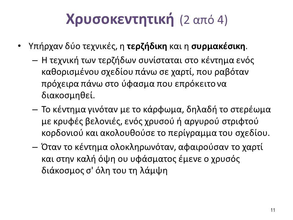 Χρυσοκεντητική (3 από 4)