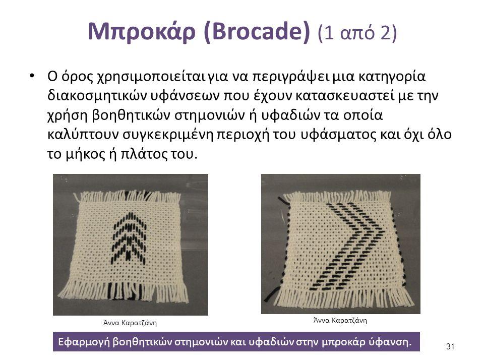 Μπροκάρ (Brocade) (2 από 2)