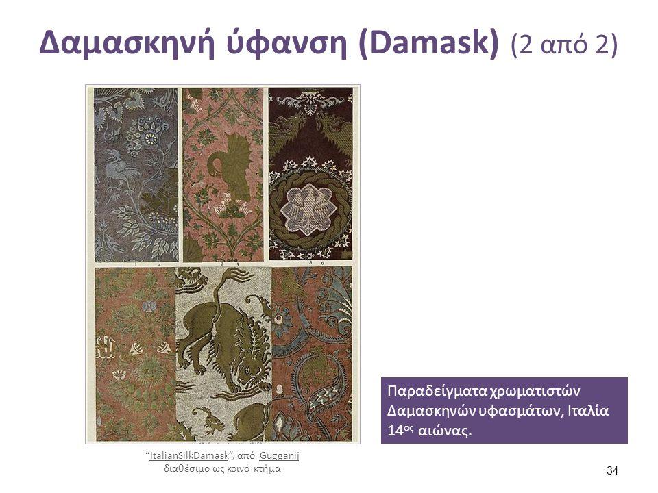 Ύφανση Lampas (1 από 2)