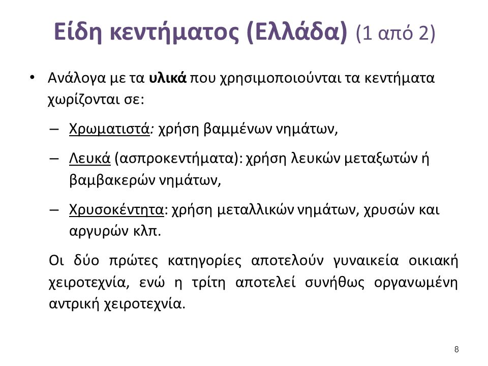 Είδη κεντήματος (Ελλάδα) (2 από 2)