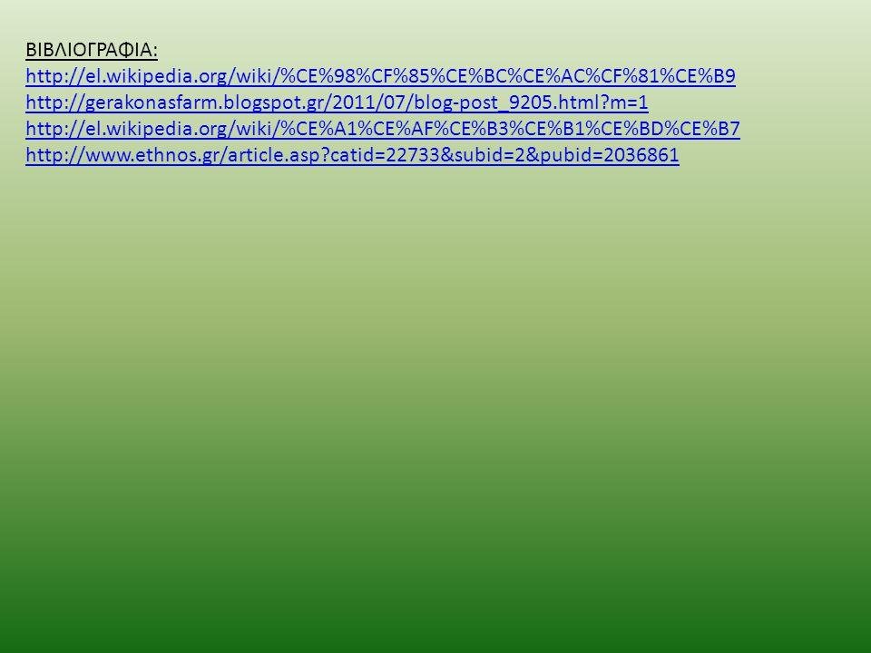 ΒΙΒΛΙΟΓΡΑΦΙΑ: http://el.wikipedia.org/wiki/%CE%98%CF%85%CE%BC%CE%AC%CF%81%CE%B9. http://gerakonasfarm.blogspot.gr/2011/07/blog-post_9205.html m=1.