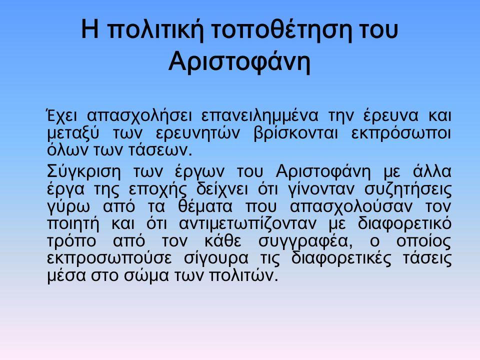 Η πολιτική τοποθέτηση του Αριστοφάνη