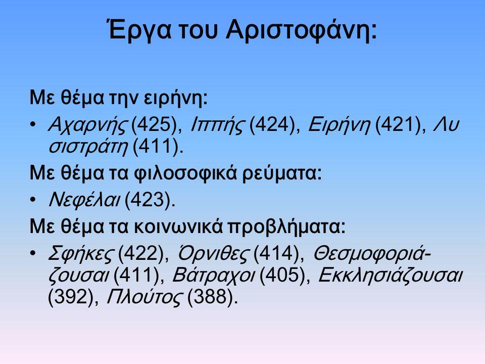 Έργα του Αριστοφάνη: Με θέμα την ειρήνη: