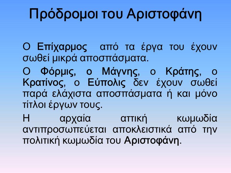 Πρόδρομοι του Αριστοφάνη
