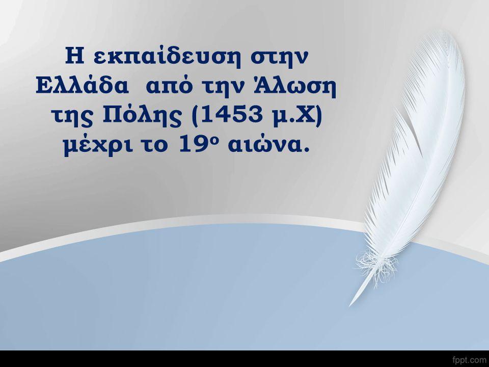 Η εκπαίδευση στην Ελλάδα από την Άλωση της Πόλης (1453 μ