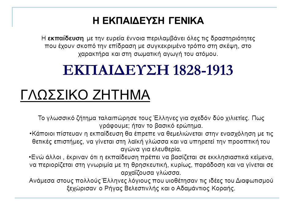 ΕΚΠΑΙΔΕΥΣΗ 1828-1913 ΓΛΩΣΣΙΚΟ ΖΗΤΗΜΑ Η ΕΚΠΑΙΔΕΥΣΗ ΓΕΝΙΚΑ
