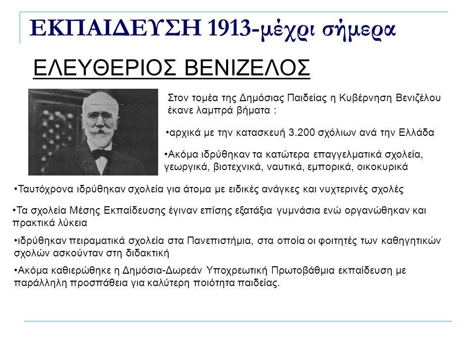 ΕΚΠΑΙΔΕΥΣΗ 1913-μέχρι σήμερα