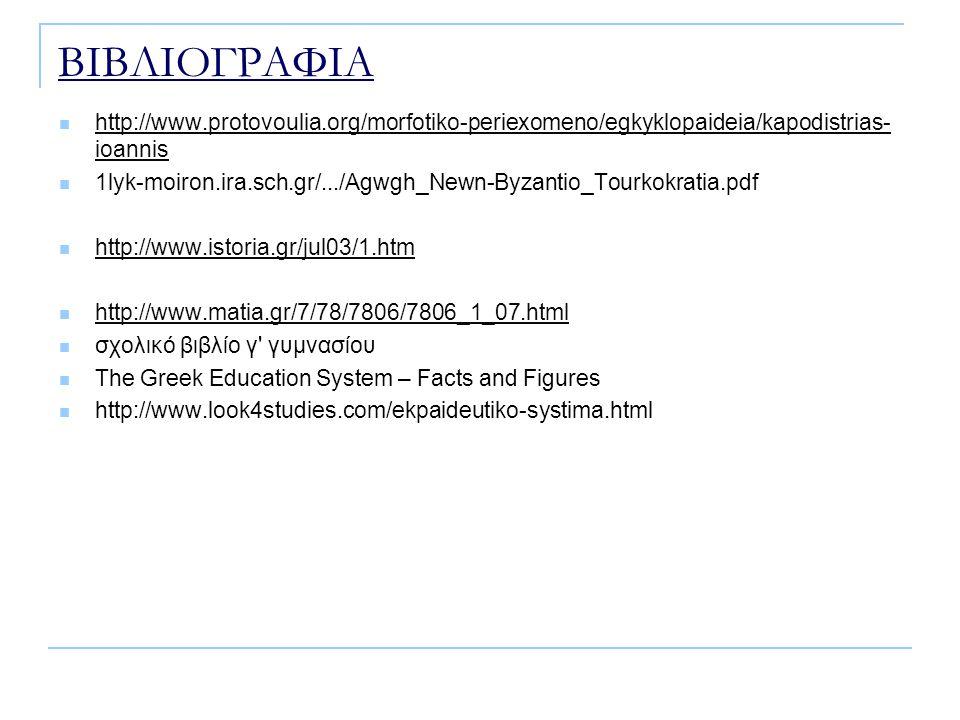 ΒΙΒΛΙΟΓΡΑΦΙΑ http://www.protovoulia.org/morfotiko-periexomeno/egkyklopaideia/kapodistrias-ioannis.