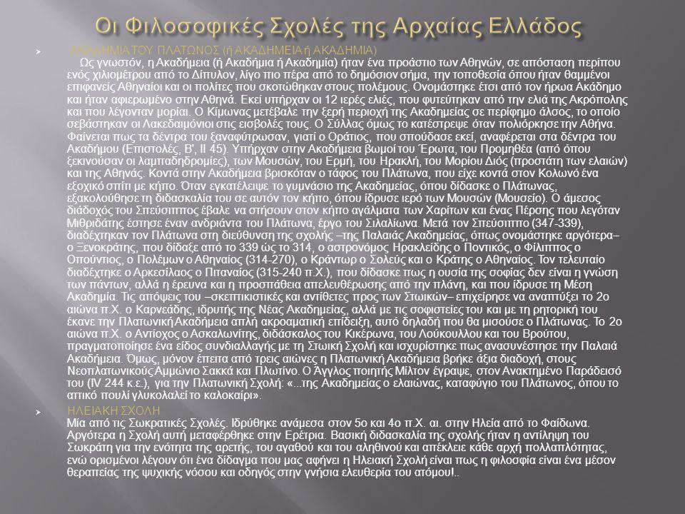 Οι Φιλοσοφικές Σχολές της Αρχαίας Ελλάδος