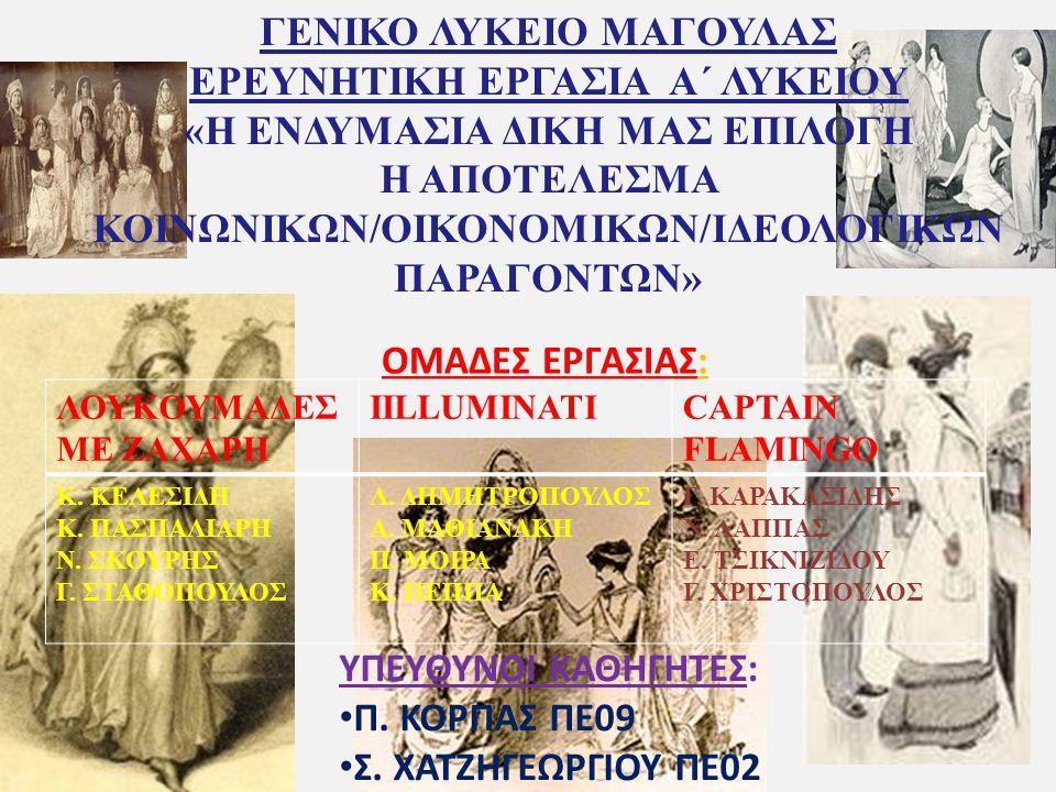 ΓΕΝΙΚΟ ΛΥΚΕΙΟ ΜΑΓΟΥΛΑΣ ΕΡΕΥΝΗΤΙΚΗ ΕΡΓΑΣΙΑ Α΄ ΛΥΚΕΙΟΥ