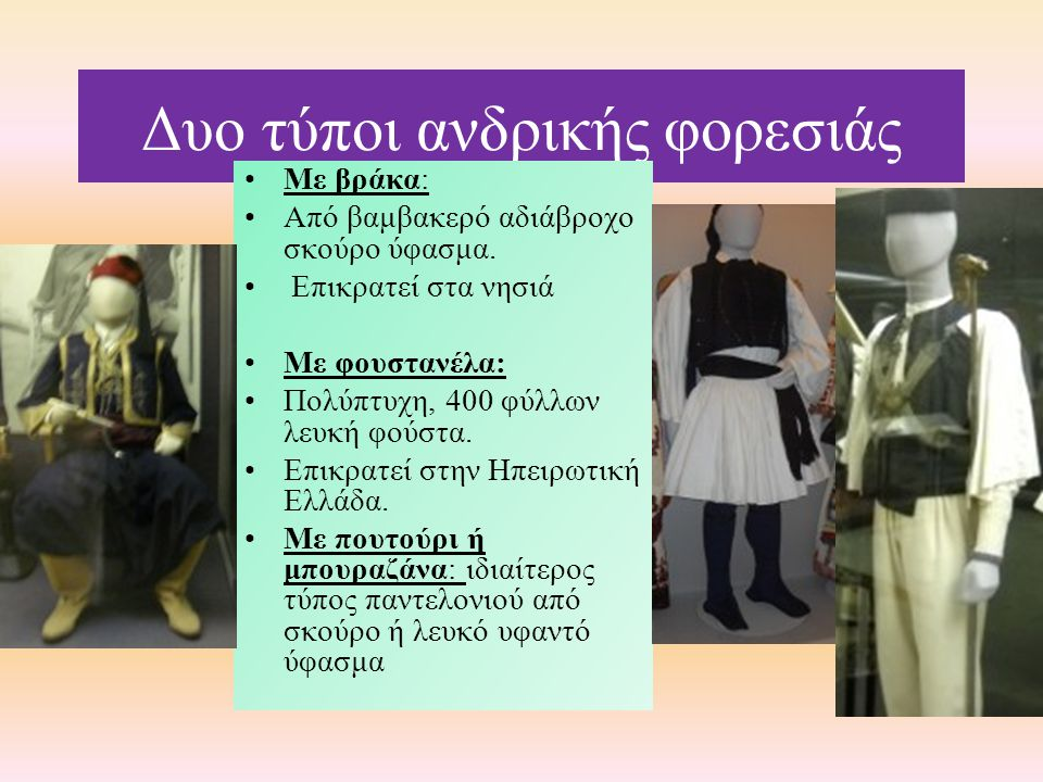 Δυο τύποι ανδρικής φορεσιάς