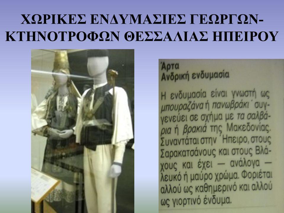 ΧΩΡΙΚΕΣ ΕΝΔΥΜΑΣΙΕΣ ΓΕΩΡΓΩΝ-ΚΤΗΝΟΤΡΟΦΩΝ ΘΕΣΣΑΛΙΑΣ ΗΠΕΙΡΟΥ