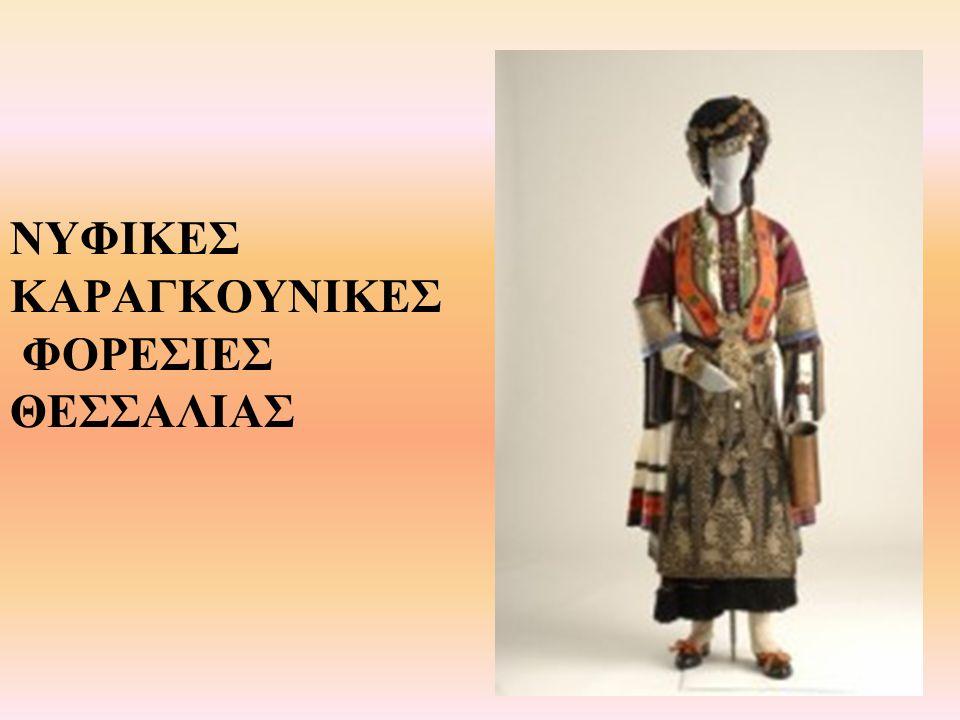 ΝΥΦΙΚΕΣ ΚΑΡΑΓΚΟΥΝΙΚΕΣ ΦΟΡΕΣΙΕΣ ΘΕΣΣΑΛΙΑΣ